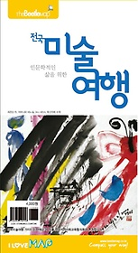 전국 미술 여행 (한글판)