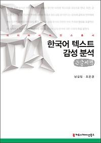 한국어 텍스트 감성분석 (큰글씨책)