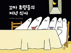 꼬마 유령들의 저녁 식사