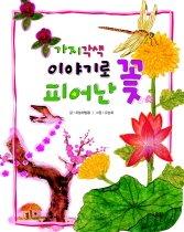 가지각색 이야기로 피어난 꽃