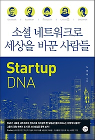 "<font title=""소셜 네트워크로 세상을 바꾼 사람들 Startup DNA"">소셜 네트워크로 세상을 바꾼 사람들 Sta...</font>"