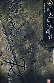 랩소디 오브 레인 4