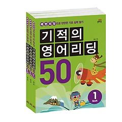 기적의 영어리딩 50 Book 1~3권 세트