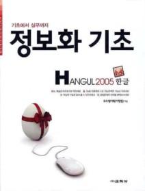 정보화 기초 - HANGUL 2005 한글