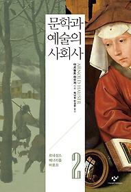 문학과 예술의 사회사 2 (개정2판)