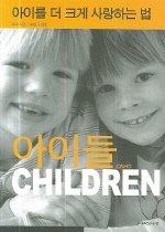 아이들 CHILDREN