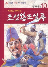 만화로 배우는 조선왕조실록 10 - 광해군편