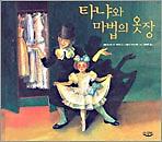 타냐와 마법의 옷장
