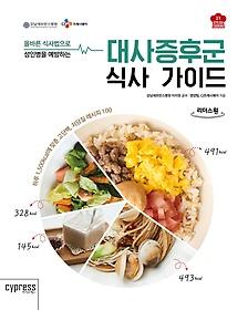 대사증후군 식사 가이드 (큰글자도서)