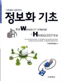 "<font title=""정보화 기초 - 한글 WINDOW XP+INTERNET+HANGUL 2007"">정보화 기초 - 한글 WINDOW XP+INTERNET+HA...</font>"