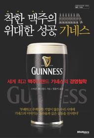 착한 맥주의 위대한 성공, 기네스