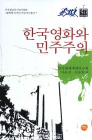 한국영화와 민주주의