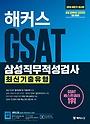 2019 하반기 해커스 GSAT 삼성직무적성검사 최신기출유형
