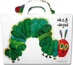 배고픈 애벌레 빅북