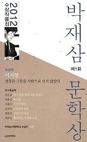 2012 제1회 박재삼 문학상 수상작품집