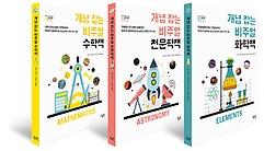 개념 잡는 비주얼 과학책 시리즈