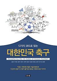 (12가지 코드로 읽는)대한민국 축구 = Decyphering the 12 codes of Korean football