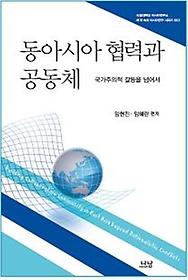 동아시아 협력과 공동체