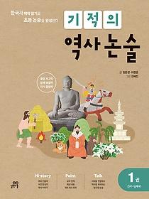기적의 역사 논술 1 - 선사~남북국