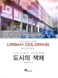 도시야간경관 =Urban coloring