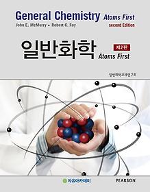 일반화학 Atoms First