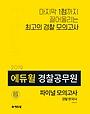 2019 에듀윌 경찰공무원 파이널 모의고사 - 경찰한국사