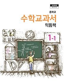 중학교 수학교과서 익힘책 1-1 (2017년용)