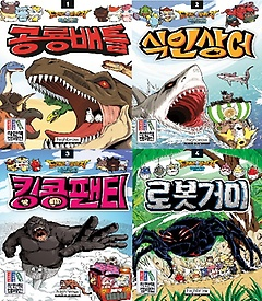 드래곤빌리지 학습도감. 1-4권 세트 총 4권(공룡배틀, 식인상어, 킹콩팬티, 로봇거미)