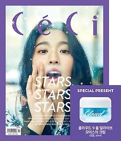 쎄씨 CECI (월간) 2월호 + [부록] 클라우드 9 올 얼라이브 모이스처 크림 정품 50ml
