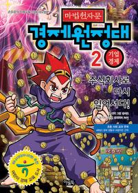 마법천자문 경제원정대 2 - 기업경제