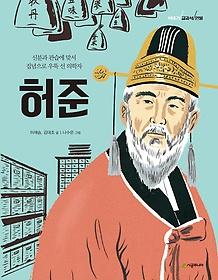 이야기 교과서 인물 - 허준
