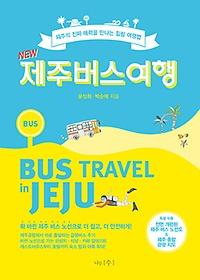 (New) 제주 버스 여행 = Bus travel in Jeju : 제주의 진짜 매력을 만나는 힐링 여행법