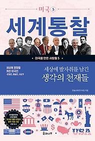 """<font title=""""세상에 영향을 끼친 미국인 - 세상에 발자취를 남긴 생각의 천재들"""">세상에 영향을 끼친 미국인 - 세상에 발자...</font>"""