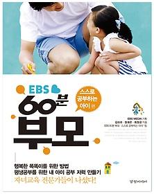 EBS 60분 부모 - 스스로 공부하는 아이 편