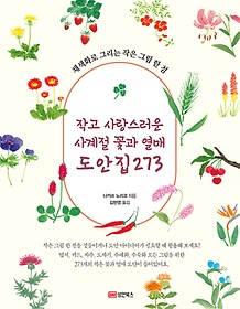 "<font title=""작고 사랑스러운 사계절 꽃과 열매 도안집 273"">작고 사랑스러운 사계절 꽃과 열매 도안집 ...</font>"