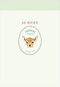 5분 컬러링북 - 동물 컬러링