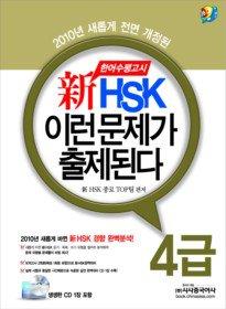 신 HSK 이런 문제가 출제된다 - 4급 (2010)
