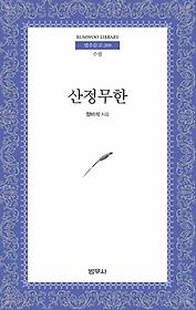 산정무한 (보급판 문고본)