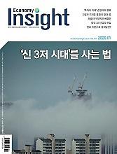 이코노미 인사이트 (월간/6개월 정기구독)