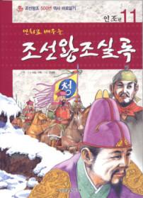 만화로 배우는 조선왕조실록 11 - 인조편