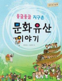 둥글둥글 지구촌 문화 유산 이야기