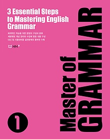 Master of GRAMMAR 1