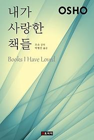 내가 사랑한 책들