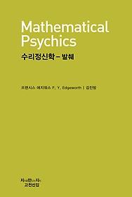 수리정신학 - 발췌