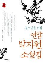 책상위교양 11 청소년을 위한 연암 박지원 소설집 [서해문집(1-630218)]