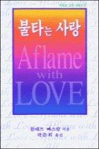 불타는 사랑