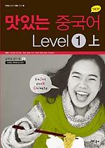 NEW 맛있는 중국어 Level 1 상