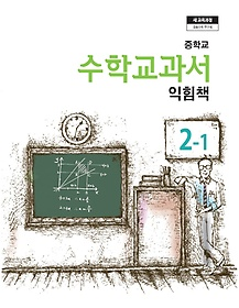 중학교 수학교과서 익힘책 2-1 (2017년용)