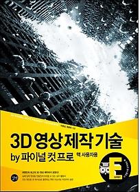"""<font title=""""3D 영상 제작 기술 by 파이널 컷 프로 - 맥 사용자용"""">3D 영상 제작 기술 by 파이널 컷 프로 - 맥...</font>"""