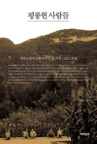 펑롱현 사람들